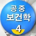공중보건학 핵심정리4(유료) icon