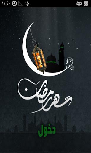 امساكية رمضان 2014 - العراق