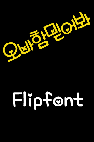 【免費娛樂App】SDTrustoppa ™ Korean Flipfont-APP點子