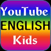 유튜브 동영상    키즈영어