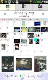 나박앨범(사진정리 & 손글씨)- screenshot thumbnail