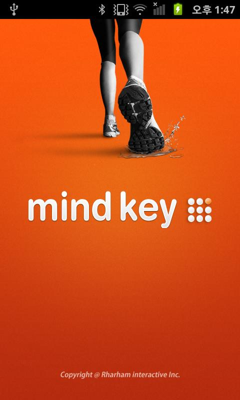 마인드키(mind key)- screenshot