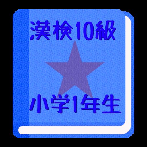 【無料】かんじけんてい10きゅう れんしゅうアプリ(男子用) 教育 App LOGO-APP試玩