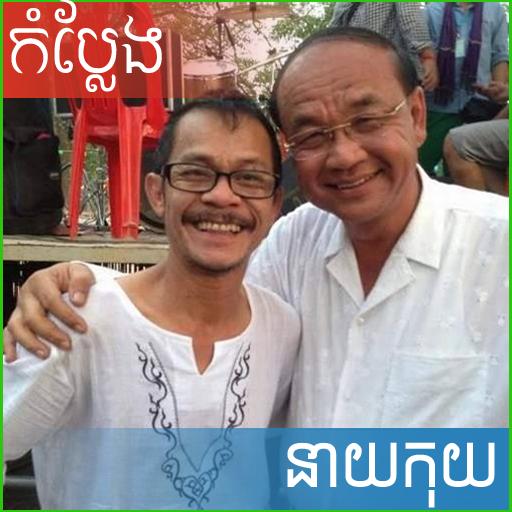 Neay Koy Khmer Comedy 娛樂 App LOGO-硬是要APP