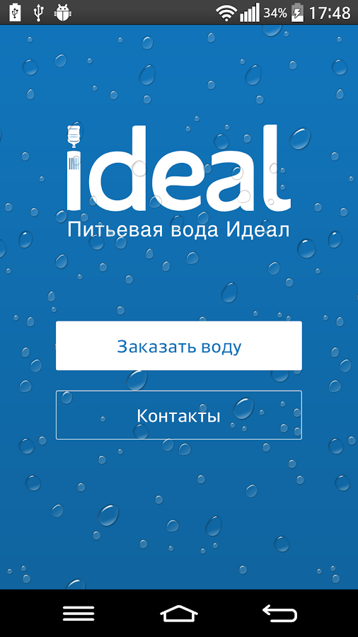 Ideal- screenshot