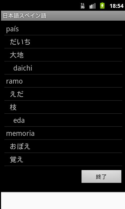 Spanish Japanese Dictionary - screenshot