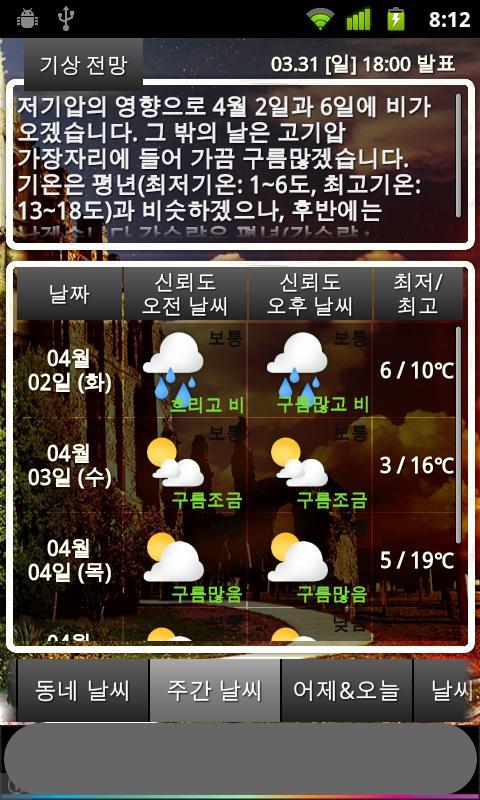 여기날씨 (기상청) - screenshot
