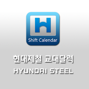 Hyundai Steel Shift Calendar