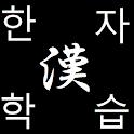 StudyChineseCharacterforKorean icon