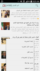 اخباري screenshot 6