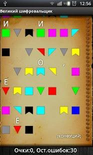 玩拼字App|Великий шифровальщик免費|APP試玩
