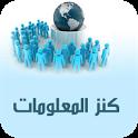 كنز المعلومات العربية icon