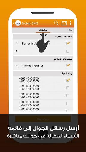 Mobily SMS