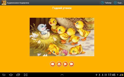 【免費書籍App】Аудио сказки Андерсена детям-APP點子