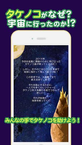 玩休閒App|タケノコキャッチャー免費|APP試玩