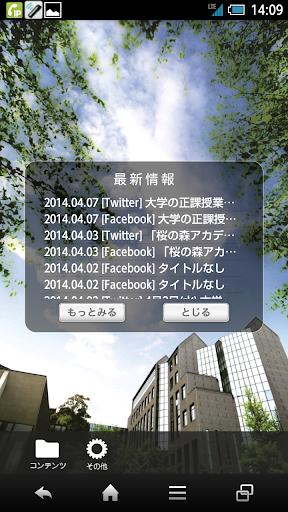 山口県立大学 公式アプリ