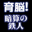 【ゲームで脳を育てる!!】暗算の鉄人 logo