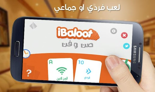 ‫بلوت iBaloot‬‎- screenshot thumbnail