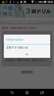 玩免費工具APP|下載声優検定3級ドリル app不用錢|硬是要APP