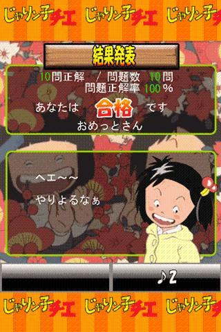 じゃりン子チエ検定 - screenshot