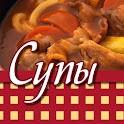 Кулинария и Рецепты Супы logo
