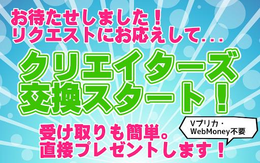 【無料】有料スタンププレゼントアプリ「タダプレ」