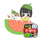 콩이 수박 카카오톡 테마 icon