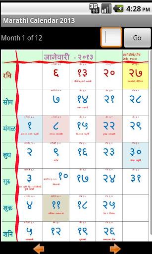 Marathi Calendar 2013