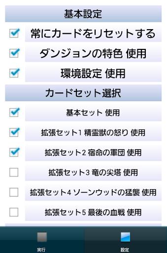 玩紙牌App サンダーストーンランダマイザ免費 APP試玩
