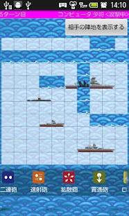 Shogun Battleship- screenshot thumbnail