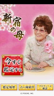 新宿の母占い- screenshot thumbnail