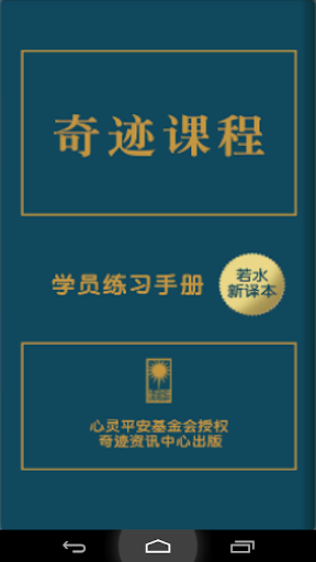 奇迹课程学员练习手册APP简体版