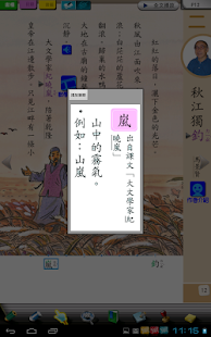 康軒小學館- screenshot thumbnail