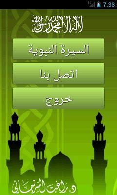 السيرة النبوية | راغب السرجانى - screenshot
