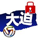 大迫半端ねぇ!ワールドカップ応援画面アプリ icon