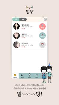 밀당 - 이성 친구 만드는 인연앱, 소개팅
