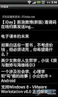 Screenshot of IT阅读