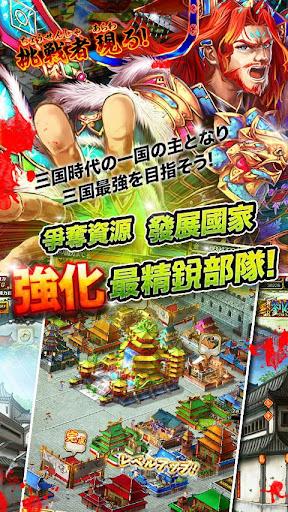無料策略Appの軍勢RPG 蒼之三國志–日本最強手控戰鬥策略遊戲 記事Game