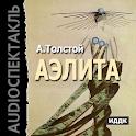 Аудиокнига Аэлита icon