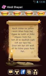 Hindi Shayari - screenshot thumbnail