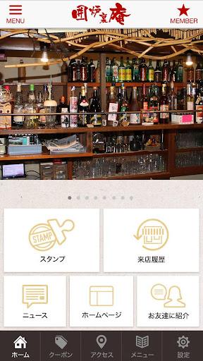 新潟県村上市の居酒屋「囲炉裏庵」