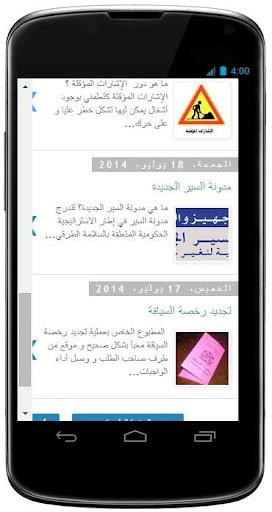 玩免費商業APP 下載Code de la route maroc app不用錢 硬是要APP