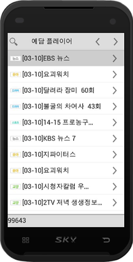 YDPlayer for TV 한국 방송 다시보기