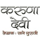 Karunadevi Marathi Book icon