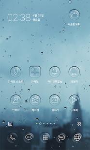 블루레인 - 카카오홈 테마 - screenshot thumbnail