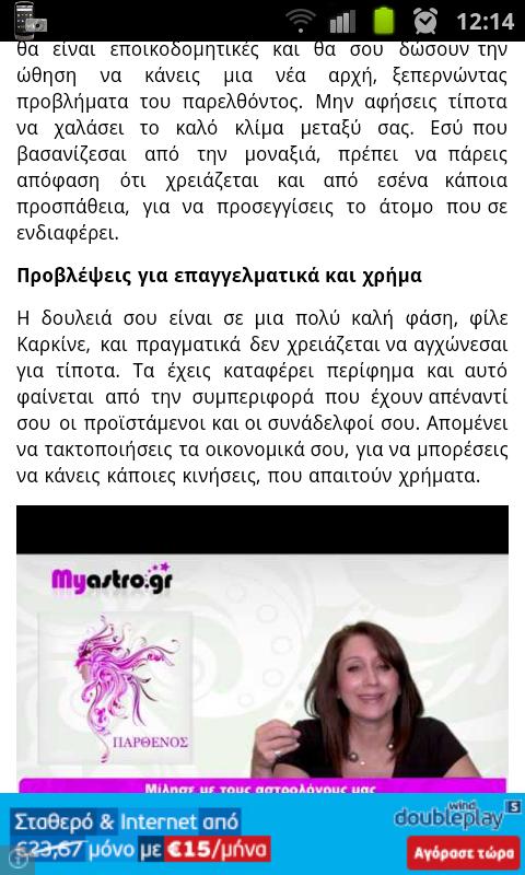 All Greek News - screenshot