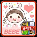 베베 아기자기 이모티콘 icon