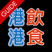 港飲港食街 Talk Food Guide