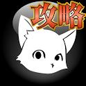 白猫 究極攻略DB icon