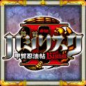バジリスク~甲賀忍法帖~II logo